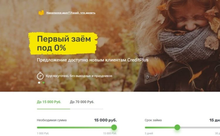 МФК Credit Plus, creditplus.ru