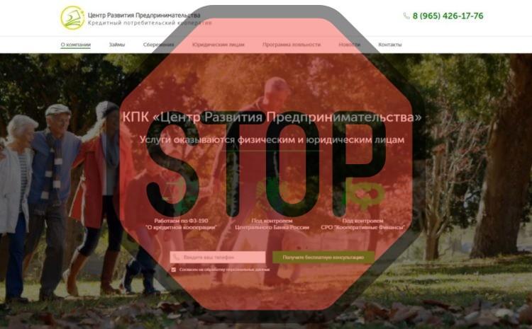 КПК Центр развития предпринимательства, кпкцрп.рф
