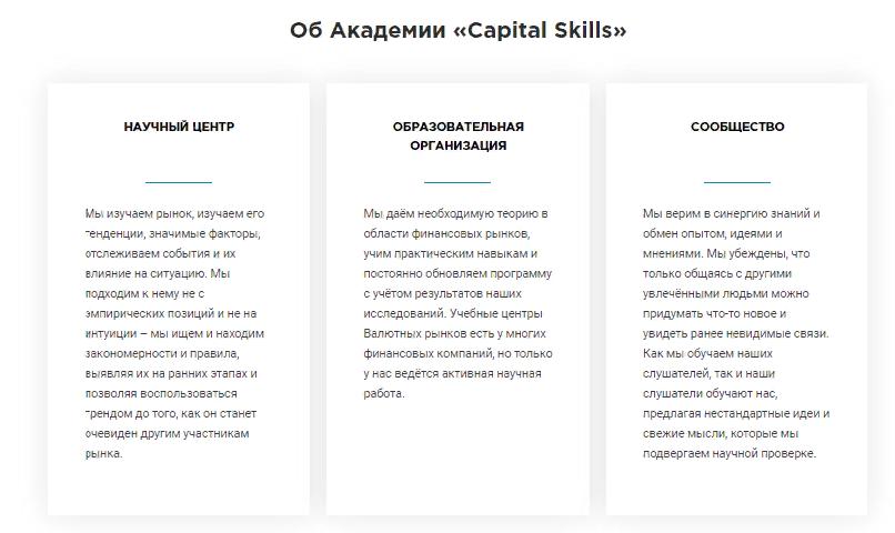 Capital Skills
