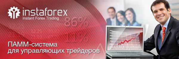 ИнстаФорекс ПАММ Счета