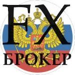 Форекс Брокеры с Лицензией ЦБ РФ2017