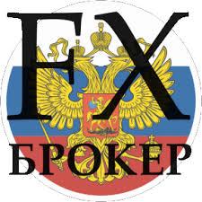 форекс брокеры с лицензией цб рф 2016