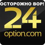 24option отзывы развод или нет 2017