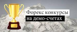 Конкурсы Форекс на Демо Счетах 2016