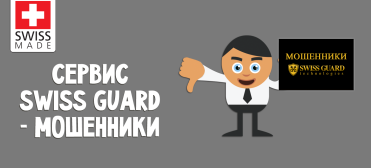 Swiss Guard Отзывы