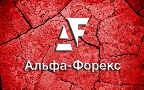 Международная брокерская компания «Альфа Форекс» – торгуем выгодно