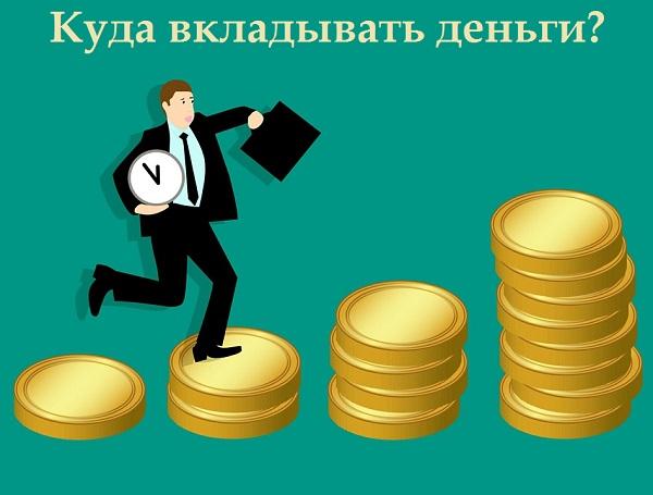 Куда вкладывать деньги? Решения для стабильного и реального дохода