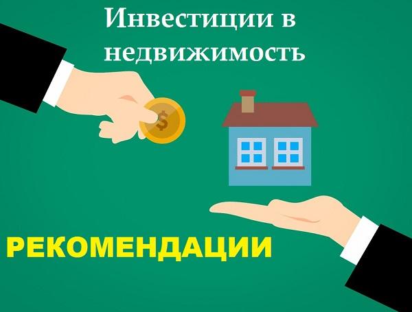 Инвестиции в недвижимость: ключевые рекомендации
