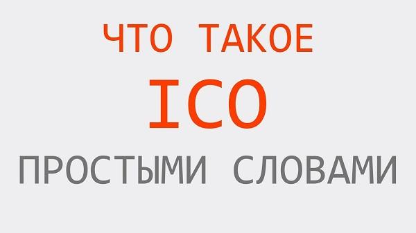 Что такое ico простыми словами – терминология, объяснения, преимущества