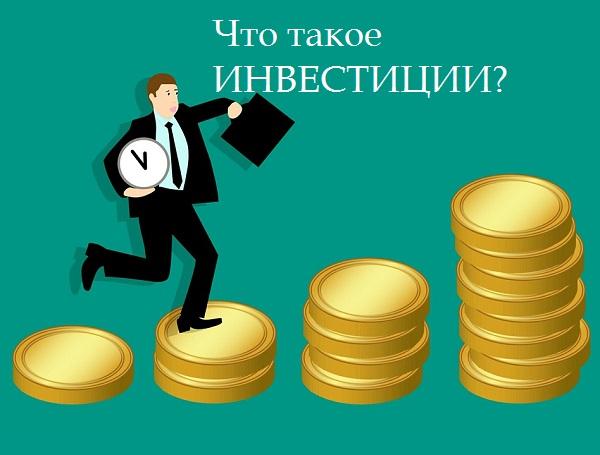 Что такое инвестиции: виды инвестиций. Определение инвестиций с точки зрения отраслевой терминологии