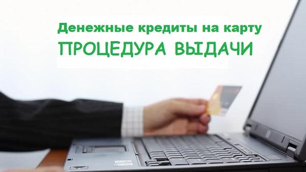 Денежные кредиты на карточку — преимущества и недостатки, процедура выдачи, лимиты