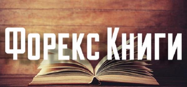 Топ 10 книг про Форекс – обзор, рекомендации