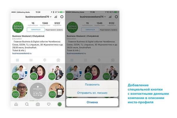 Бизнес в инстаграм
