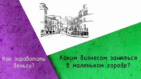 Идеи бизнеса с нуля в маленьком городе