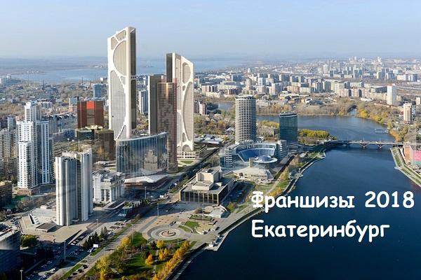 топ франшиз 2018 для малого бизнеса в России екатеринбург