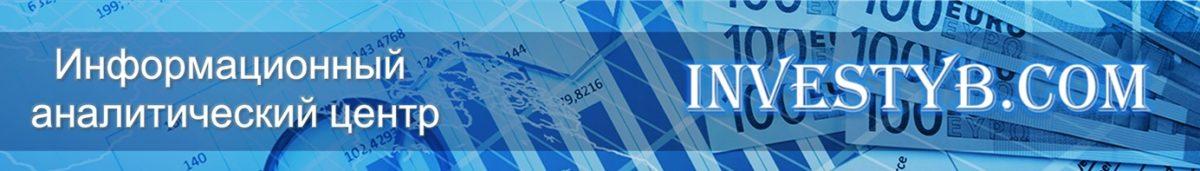 Investyb – Журнал про бизнес и инвестиции
