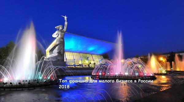 Топ франшиз 2018 для малого бизнеса в России — крупные города