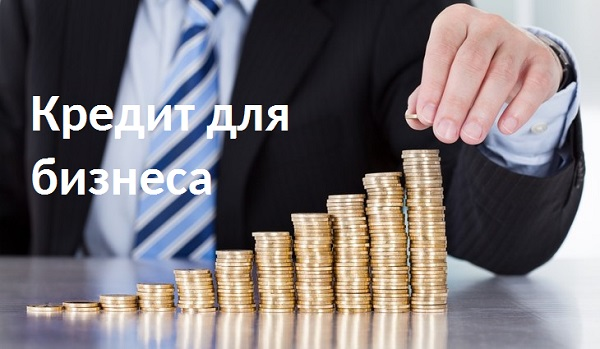 Деньги для бизнеса - где взять, как получить необходимую сумму