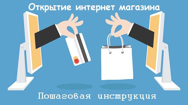 Как открыть интернет магазин с нуля - выбор ниши, пошаговая инструкция