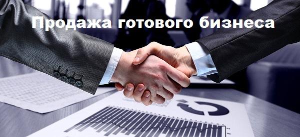 бизнес по продажам готового бизнеса