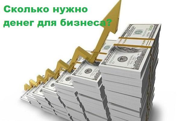 сколько нужно денег для бизнеса