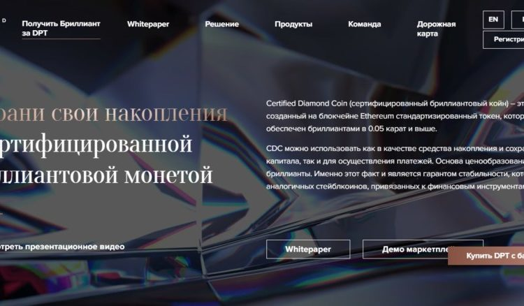 Certified Diamond Coin, cdiamondcoin.com/ru/