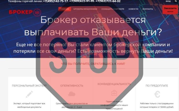 ЮЦ Фемида,broker-sos.ru