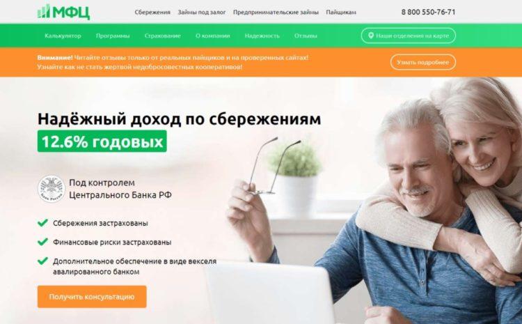 КПК Московский Финансовый Центр, mosfincentr.ru