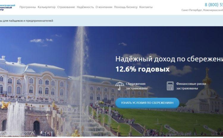 КПК Ленинградский Финансовый Центр, lenfincentr.ru