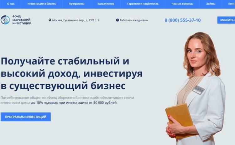 Фонд Сбережений Инвестиций, sber-fond.ru