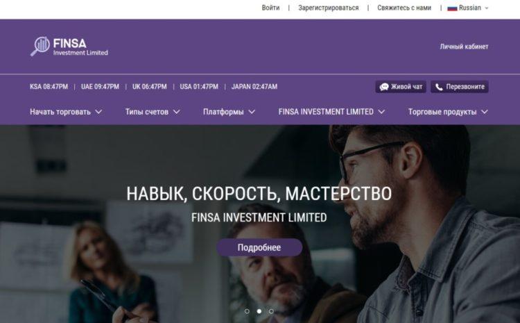 Finsa Investment Limited — консервативное инвестирование или трейдинг?