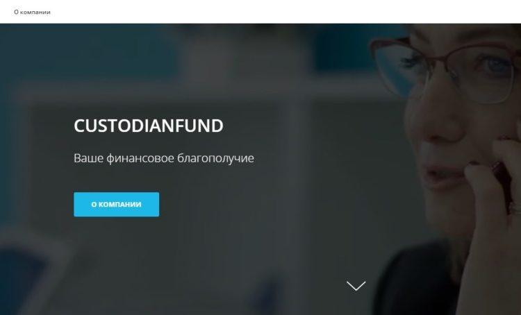 Custodian Fund