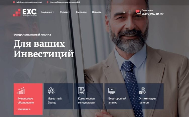 Экспертный-центр РФ, экспертный-центр.рф