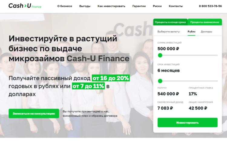 Инвестиции в Cash-U Finance, invest-cash-u.com