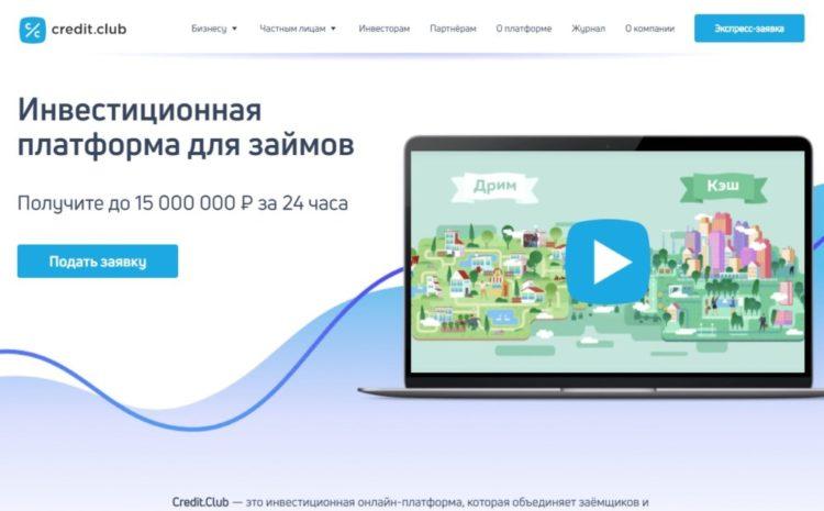 Инвестиционная платформа для займов Кредит клаб, Credit.Club