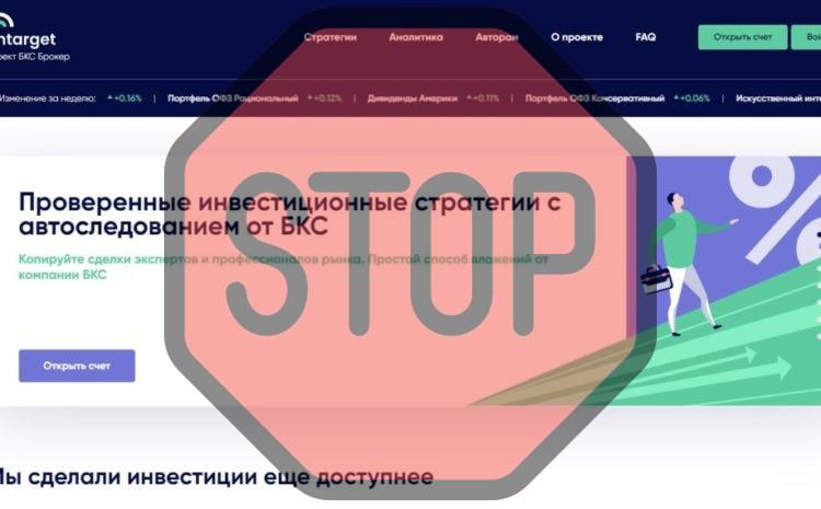 Автоследование Fintarget от БКС Брокер, fintarget.ru