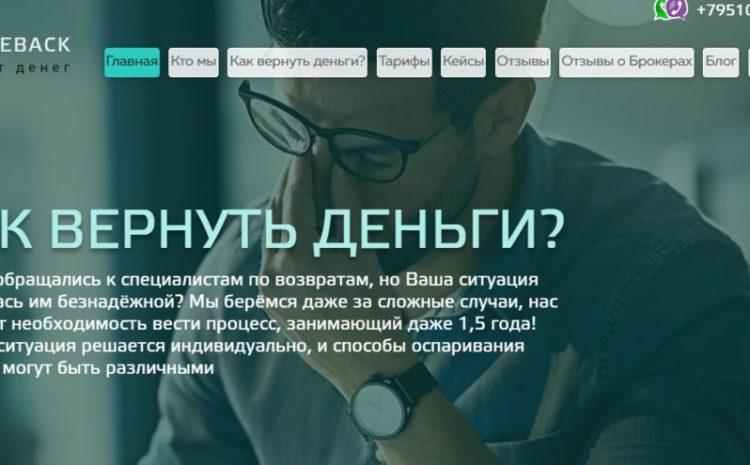Help chargeback, help-chargeback.ru