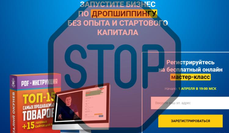 Бизнес-тренер Виталий Окунев