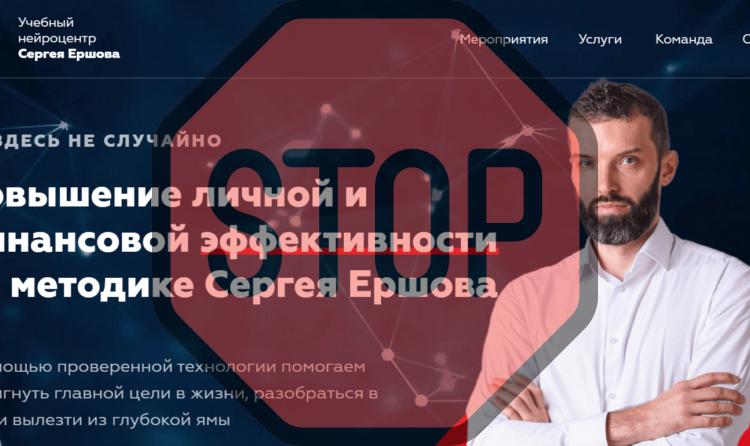 Учебный центр Сергея Ершова, miracle-ershov.ru