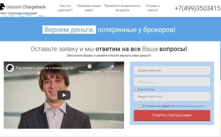 Юникорн Чарджбек, unicornconversion.ru