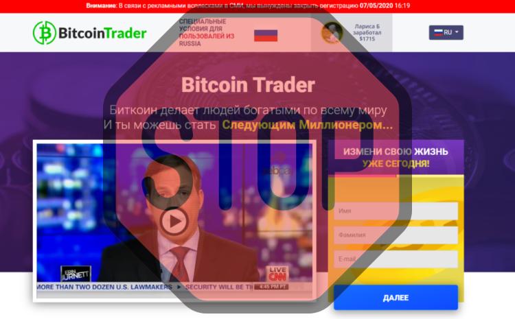 Bitcoin Trader, bitcoin-trader.ru