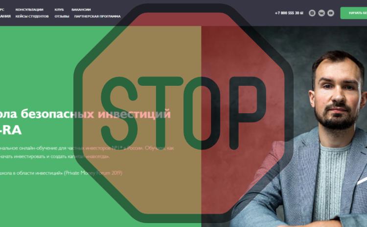 Школа Безопасных Инвестиций Fin-Ra, fin-ra.ru