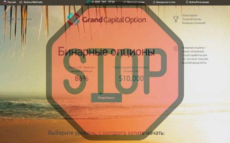Grand Capital Option, ru.gcoption.com