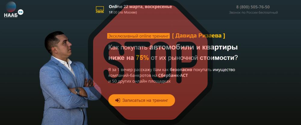 Национальная ассоциация аукционных брокеров, naab24.ru