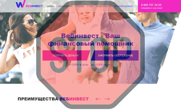 Вебинвест, webinvestment.ru