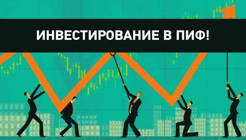 Выбор ПИФов и инвестиционный план вложения средств