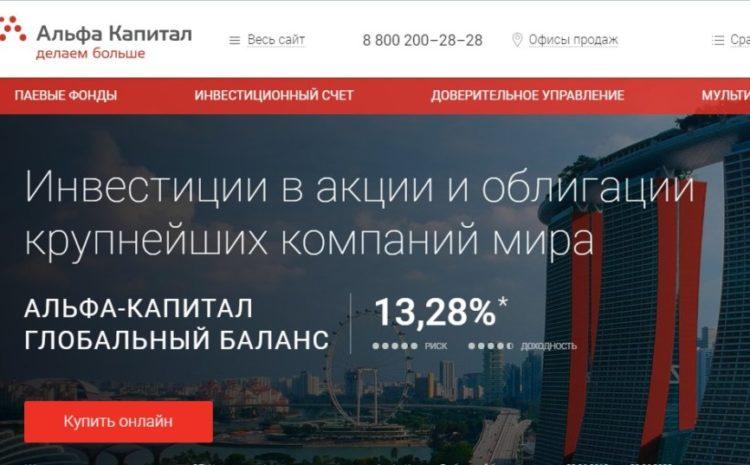 Инвестиционная компания Альфа-капитал, www.alfacapital.ru