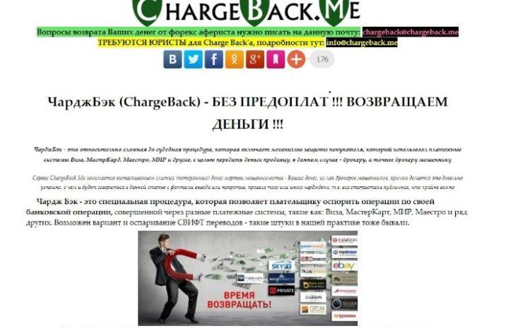 ICHARGEBACK, chargeback.me