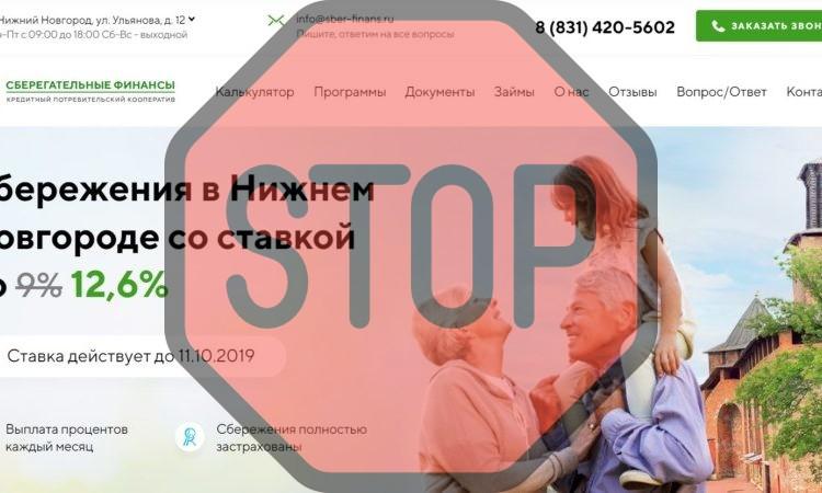 КПК Сберегательные Финансы, sber-finans.ru