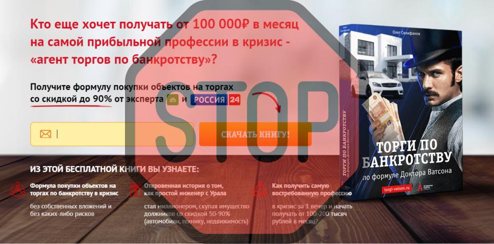 Академия торгов по банкротству, torgi-vatson.ru